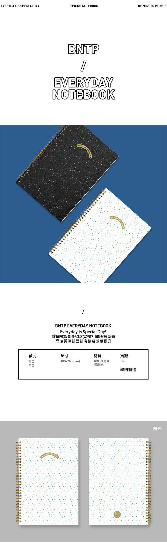 BNTP | EVERYDAY筆記本