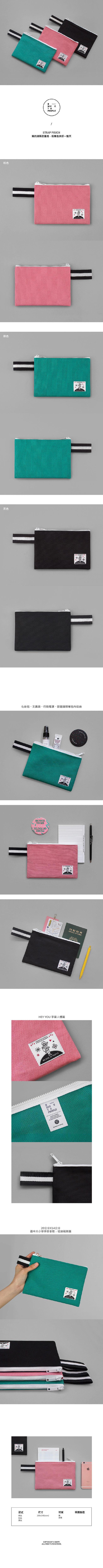 BNTP | 小清新萬用袋
