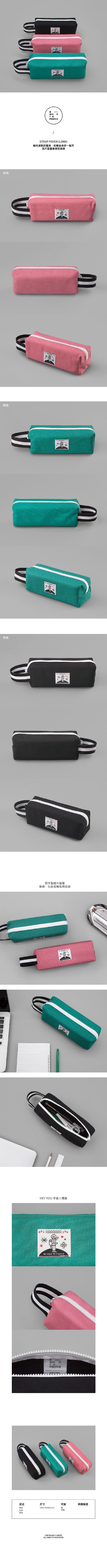 BNTP | 小清新筆袋