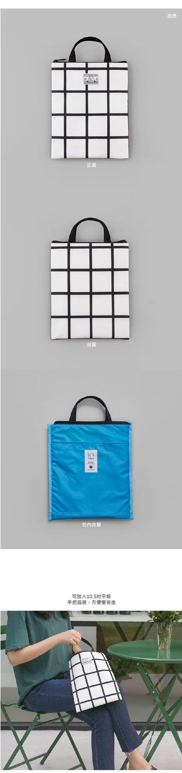BNTP | 防潑水平板電腦文件袋(M)