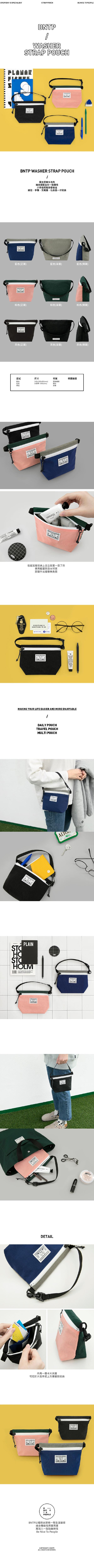 BNTP | 復古水洗尼龍手拿萬用包