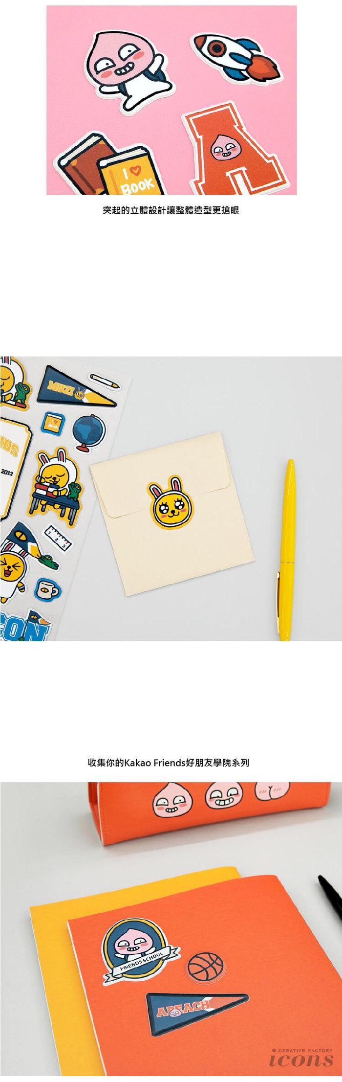 Kakao Friends|好朋友學院系列 萬用磁鐵貼 立體萬用貼紙 二入組