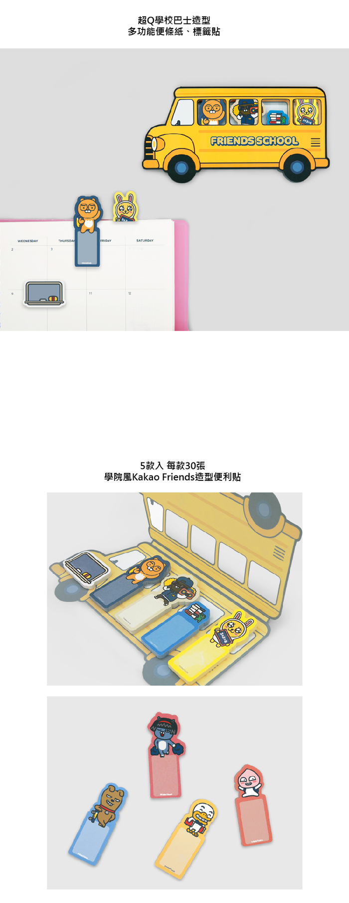 Kakao Friends|好朋友學院系列 鐵櫃筆記便條紙 校車標籤便條貼 二入組