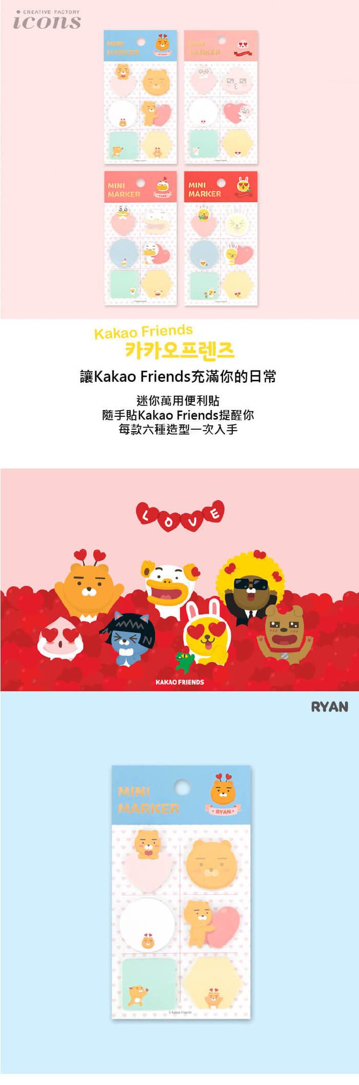 Kakao Friends|迷你萬用便條貼 RYAN