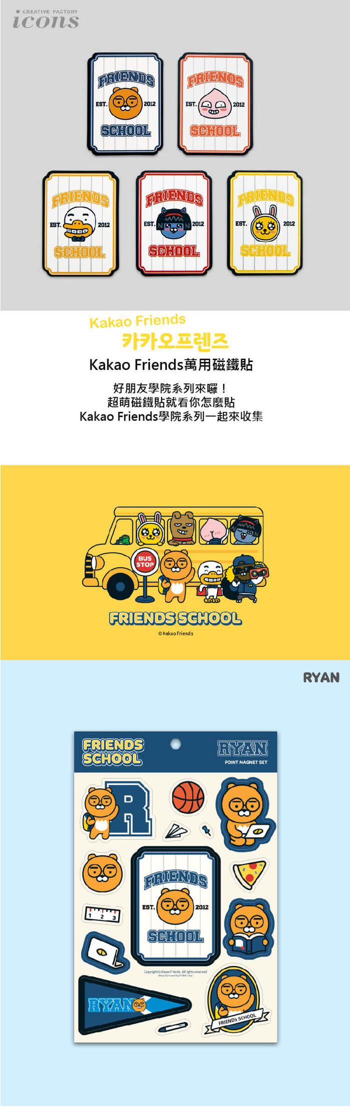 Kakao Friends|好朋友學院 萬用磁鐵貼 APEACH