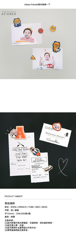 Kakao Friends|好朋友學院 萬用磁鐵貼 NEO