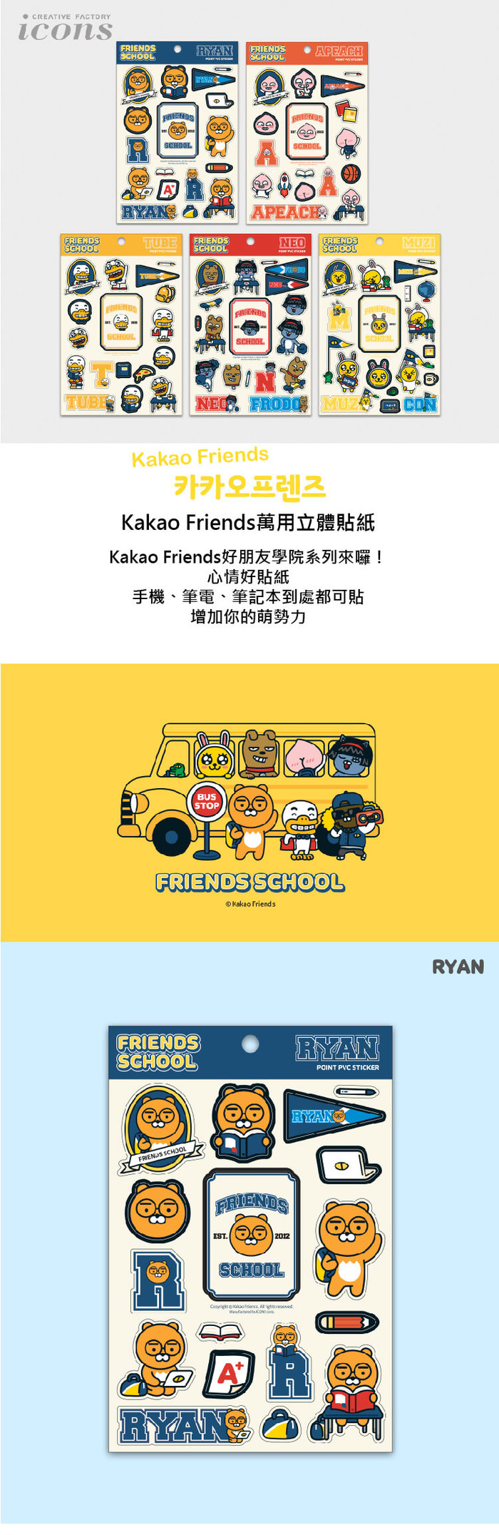 Kakao Friends|好朋友學院 立體萬用貼紙 APEACH