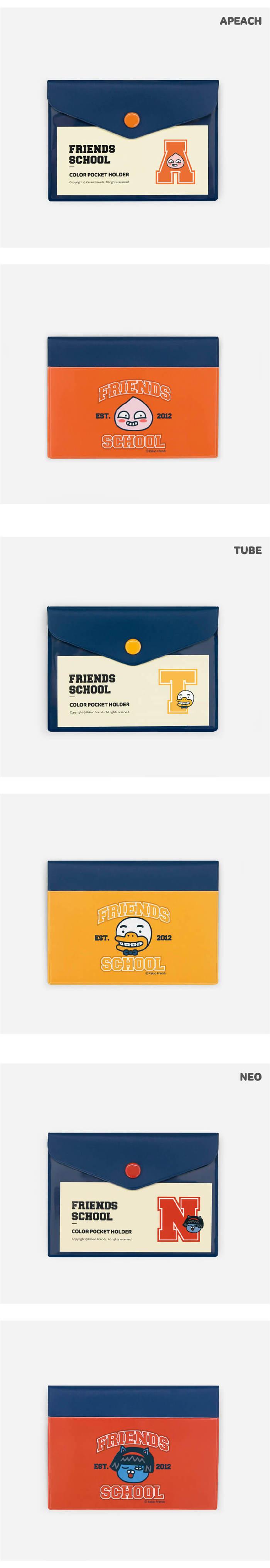 Kakao Friends|好朋友學院 卡片名片萬用收納袋(S) NEO
