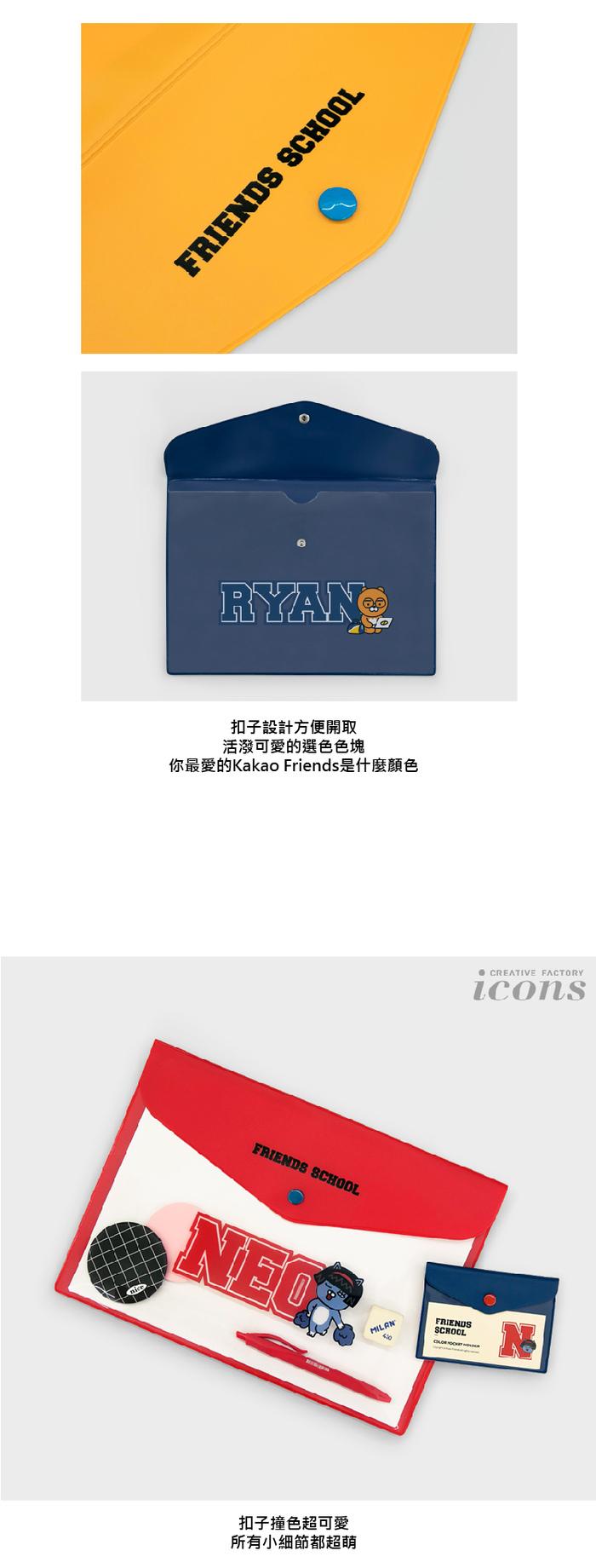 Kakao Friends|好朋友學院 文件資料萬用收納袋(L) RYAN