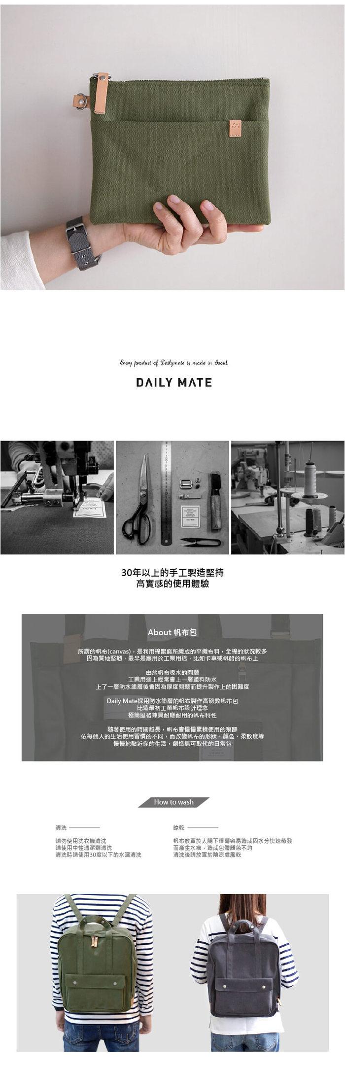 Daily mate|萬用收納袋M(軍綠)