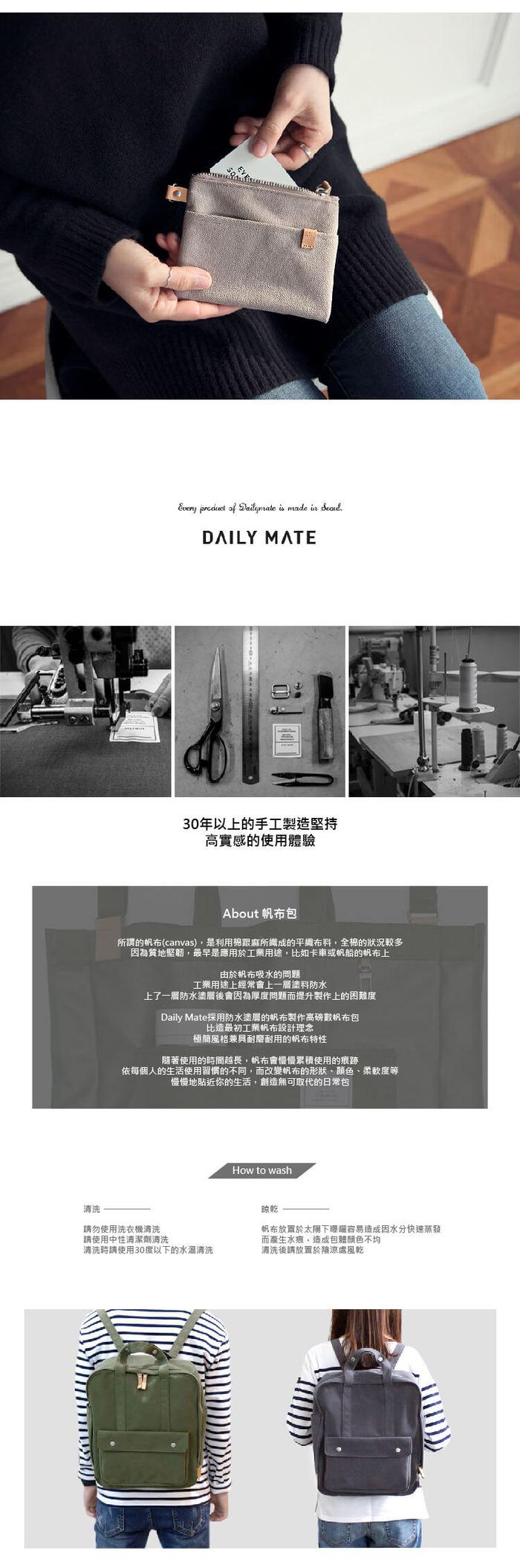 Daily mate|萬用收納袋S(米色)