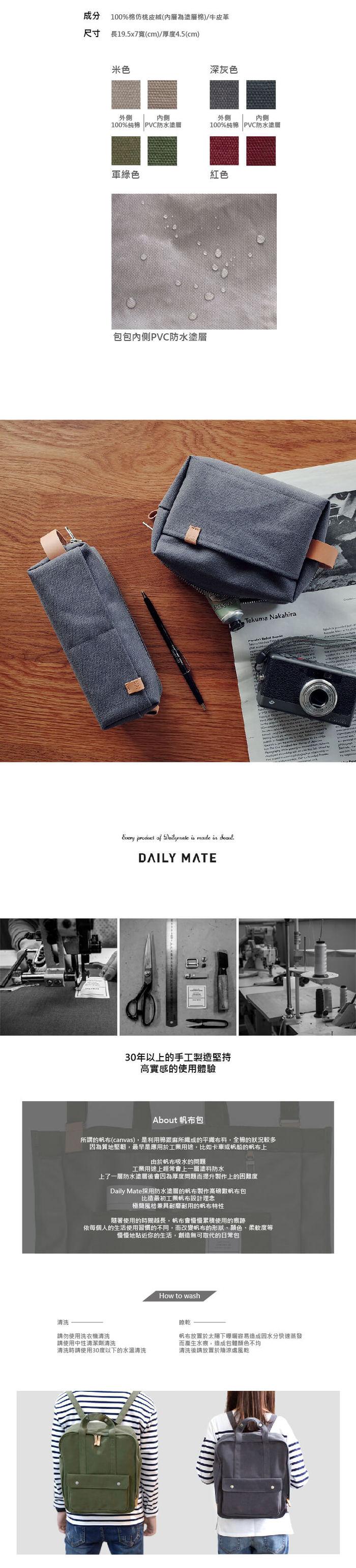 Daily mate|萬用鉛筆包(酒紅)
