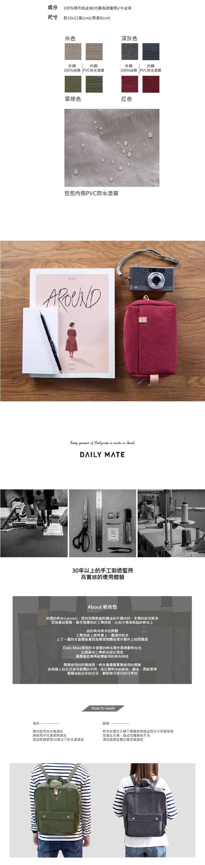 Daily mate|萬用化妝包(軍綠)