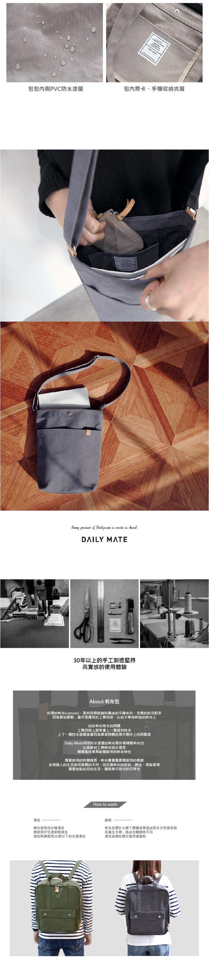 Daily mate 肩背水桶包(軍綠)