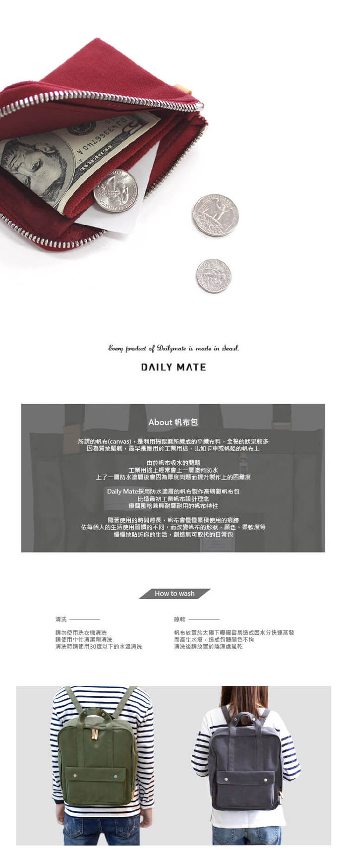 Daily mate|萬用小錢包(米色)
