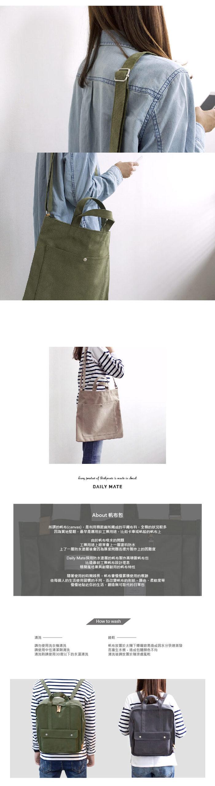 Daily mate|大尺寸肩背包(米色)