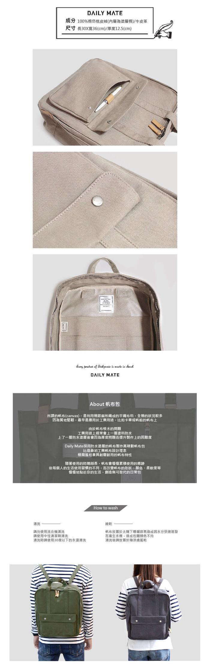 Daily mate|標準型後背包(米色)
