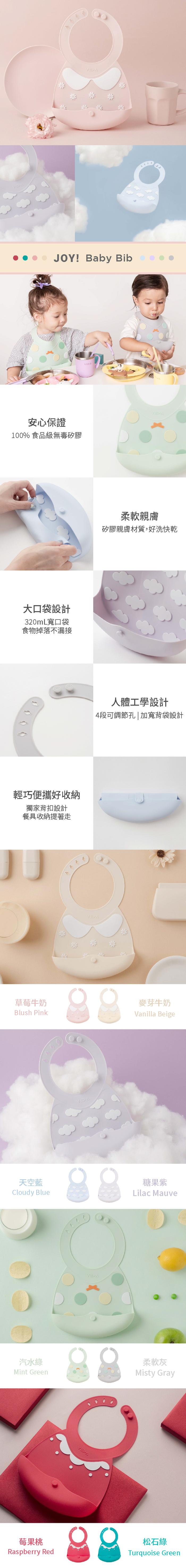 VIIDA|Joy 便攜式矽膠圍兜-療癒系