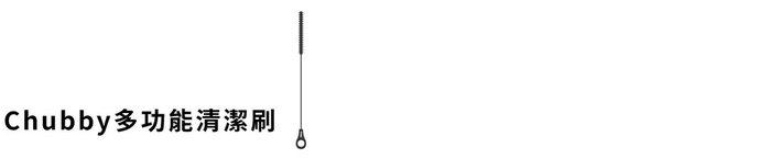 (複製)【UiU|環保便攜吸管】- 裸膚米 / 大口徑