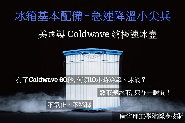 美國製 Coldwave|終極速冰壺