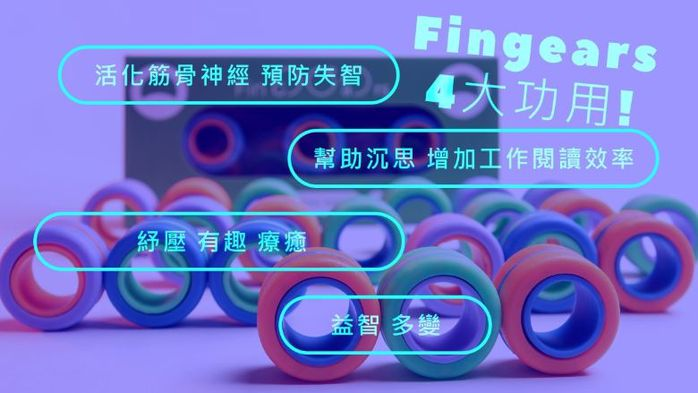 FinGears | 指尖環(外黑內藍) - 無限玩法 • 益智 • 專注 • 紓壓 • 防失智 !