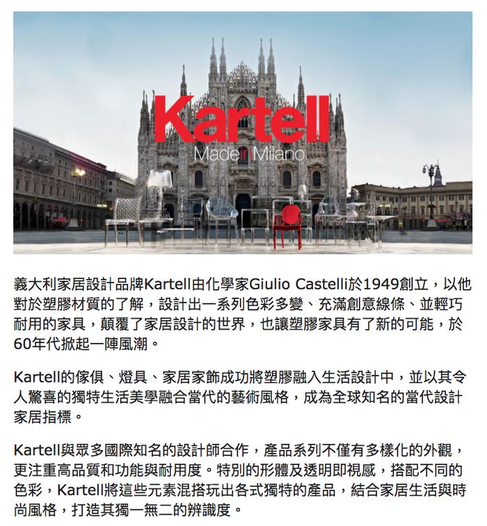 (複製)kartell|Masters Armchair/大師 扶手椅 (黑色)