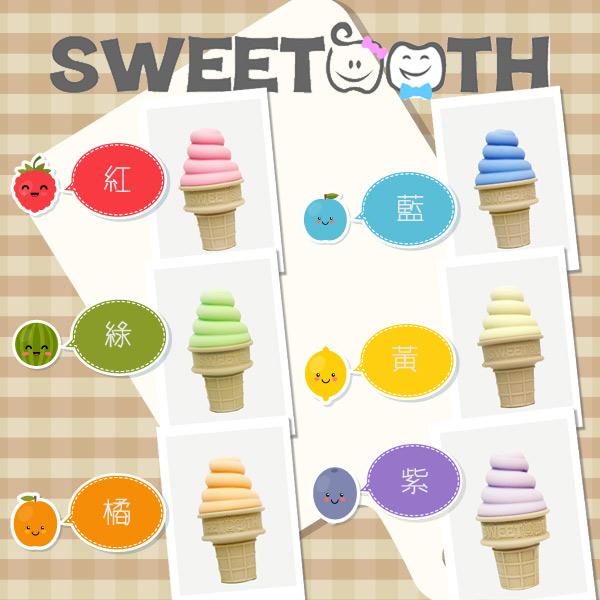 美國Sweetooth-環保無毒冰淇淋固齒器