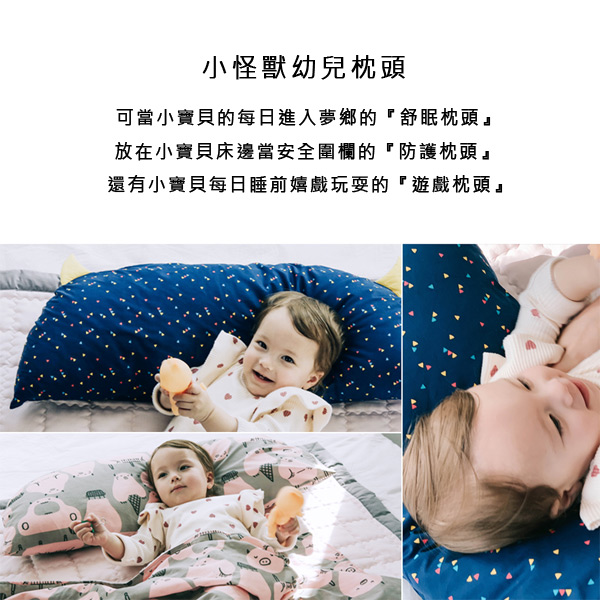 Daby|小怪獸幼兒造型枕-黑白三角圖騰