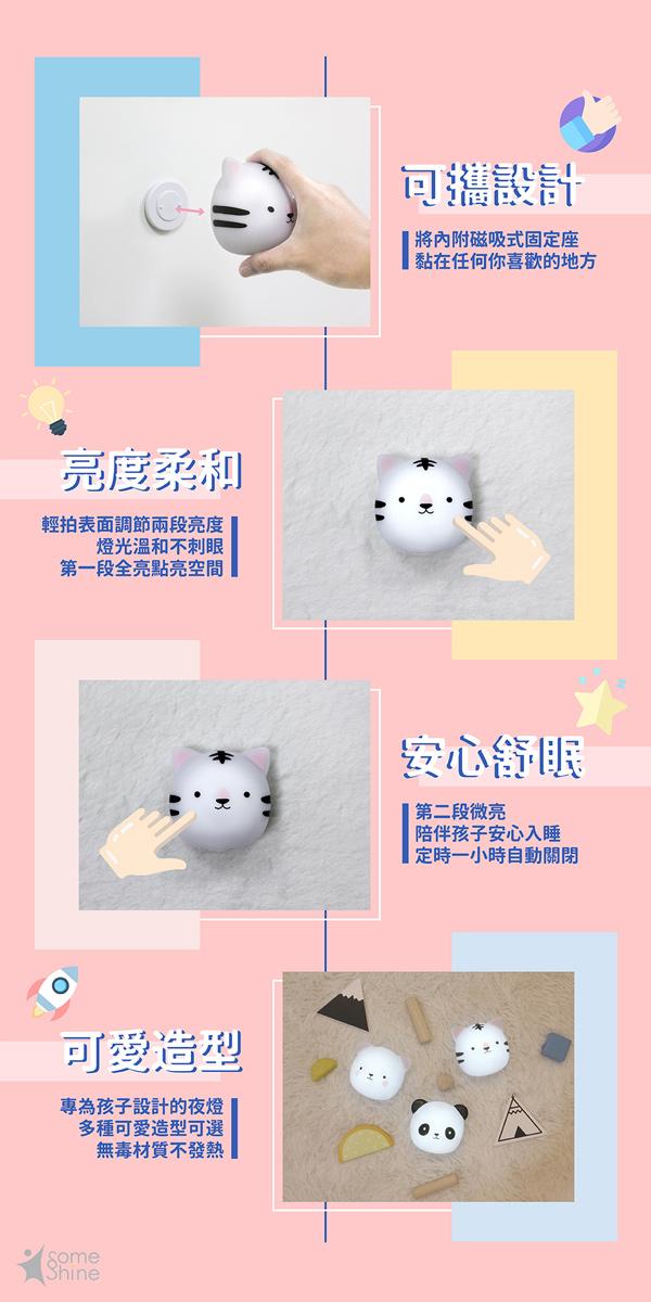 (複製)台灣SomeShine|可吸式拍拍燈-熊貓