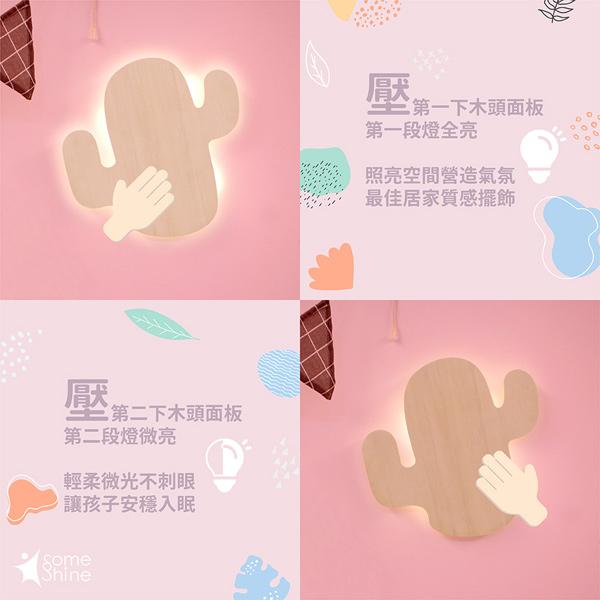 台灣SomeShine|木質剪影壁燈-仙人掌