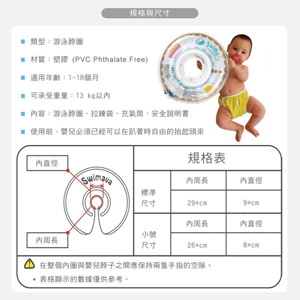 英國Swimava|G1火車嬰兒游泳脖圈-標準尺寸