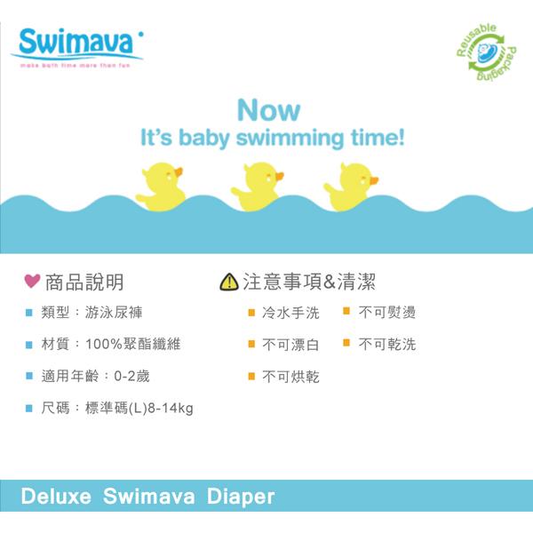(複製)英國Swimava|G2馬卡龍初階小童游泳圈(小號腋下圈)