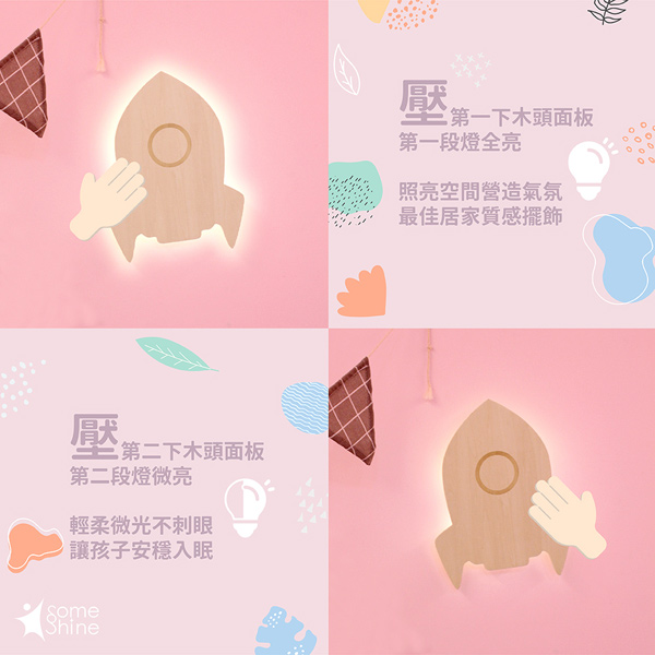 (複製)台灣SomeShine|木質剪影壁燈-仙人掌