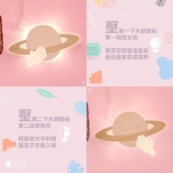 (複製)台灣SomeShine 木質剪影壁燈-火箭