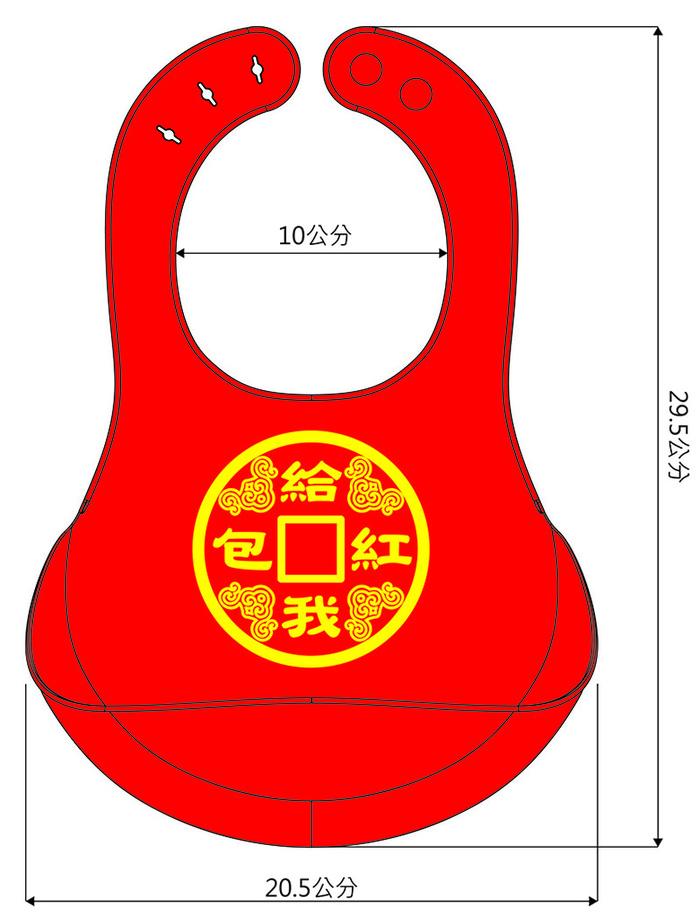 FARANDOLE|嬰幼兒安全無毒防水矽膠圍兜(給我紅包-紅底)