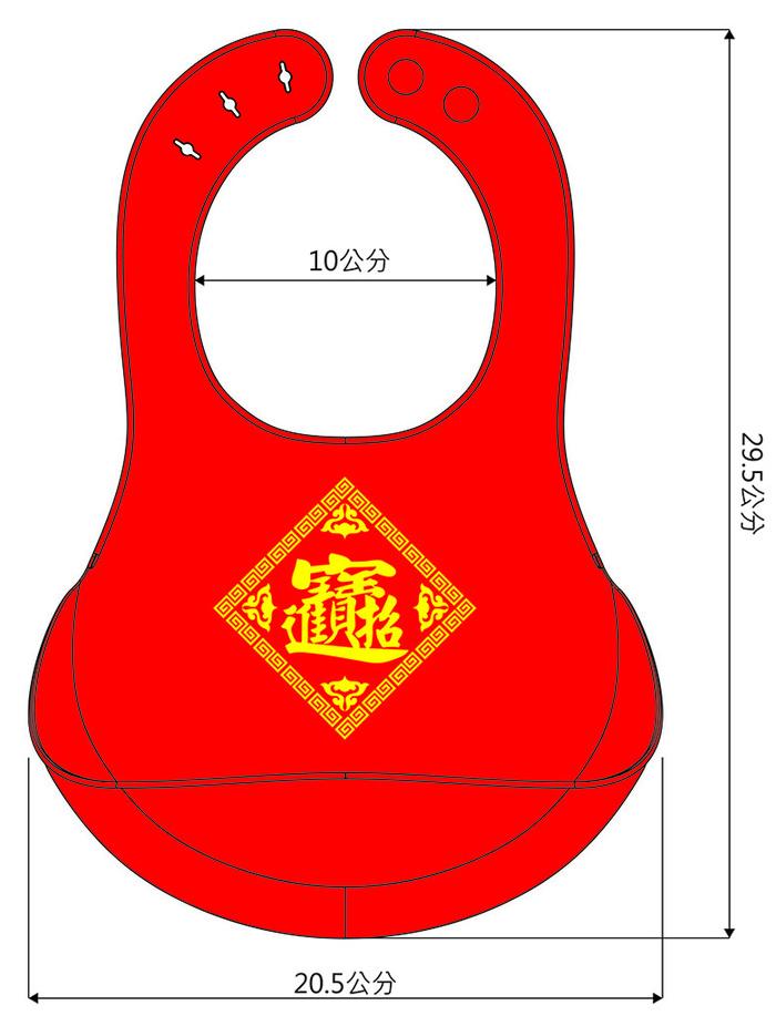 FARANDOLE|嬰幼兒安全無毒防水矽膠圍兜(招財進寶-紅底)
