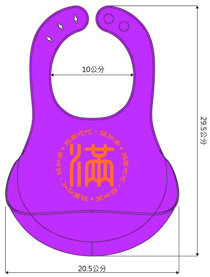FARANDOLE|嬰幼兒安全無毒防水矽膠圍兜(滿-紫底)
