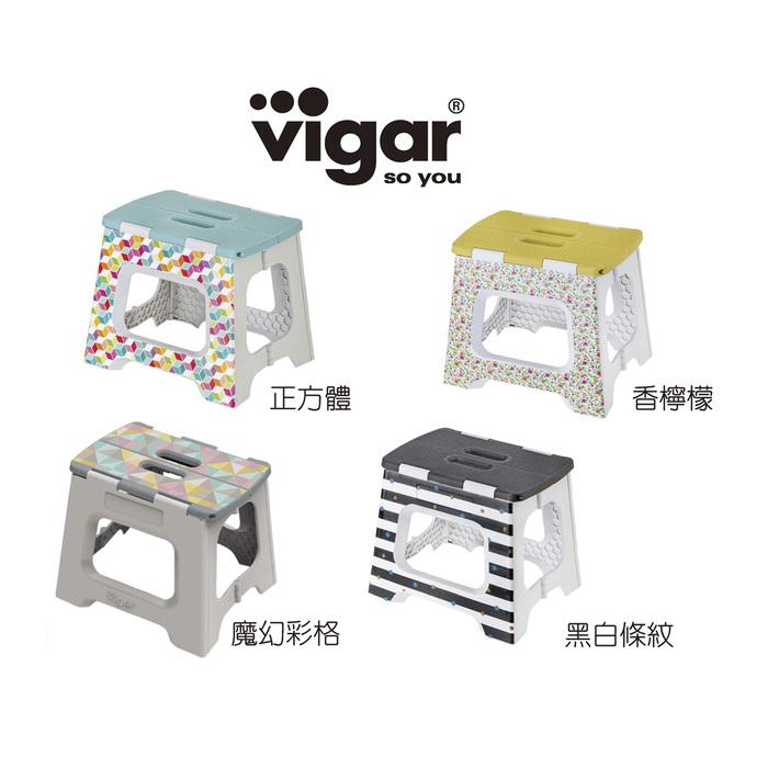 Vigar 27cm 折疊板凳 側邊 正方體圖樣 (M)