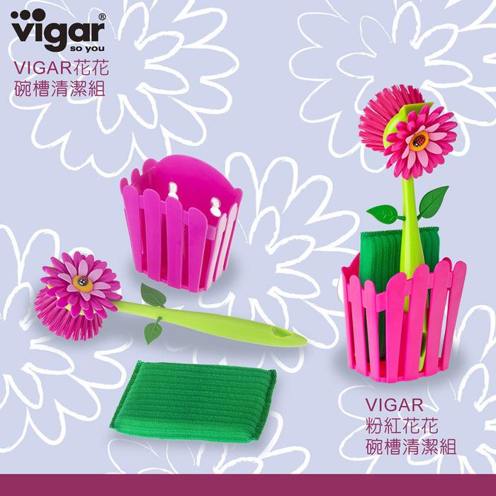 (複製)Vigar│花花系列 花花洗碗海綿放置架