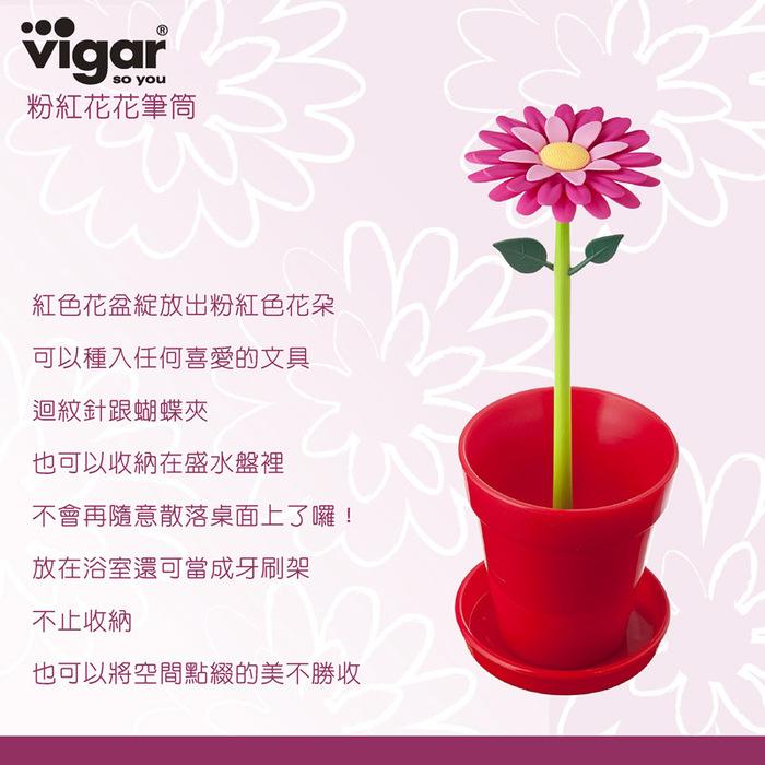 Vigar│花花系列 粉紅花花筆筒