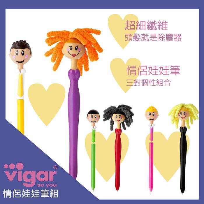Vigar│娃娃系列 情侶娃娃筆組