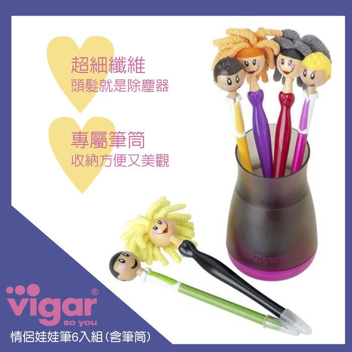 Vigar│娃娃系列 VIGAR 情侶娃娃筆6入組 (附筆筒)