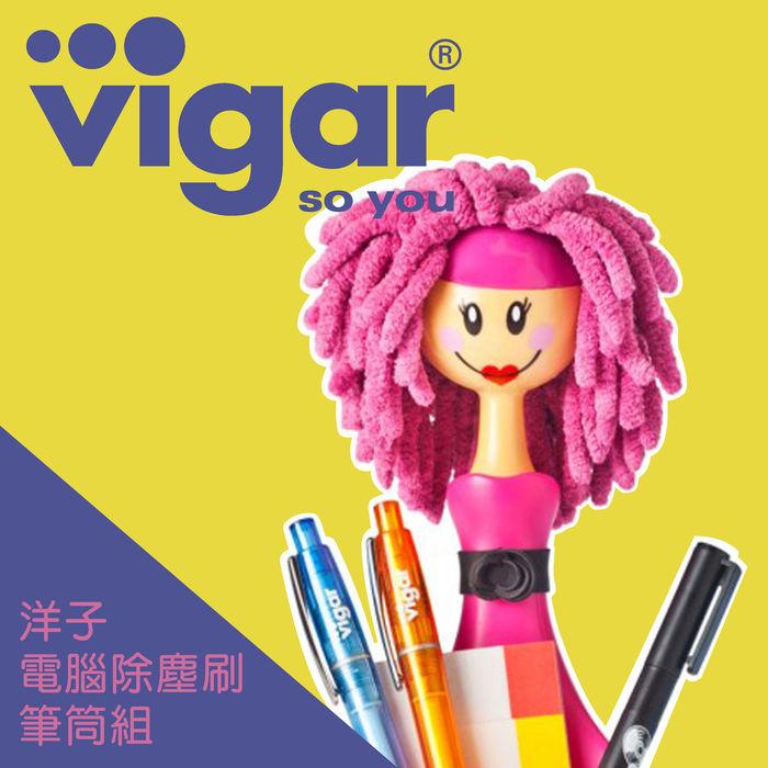 Vigar│娃娃系列 洋子 電腦除塵刷筆筒組