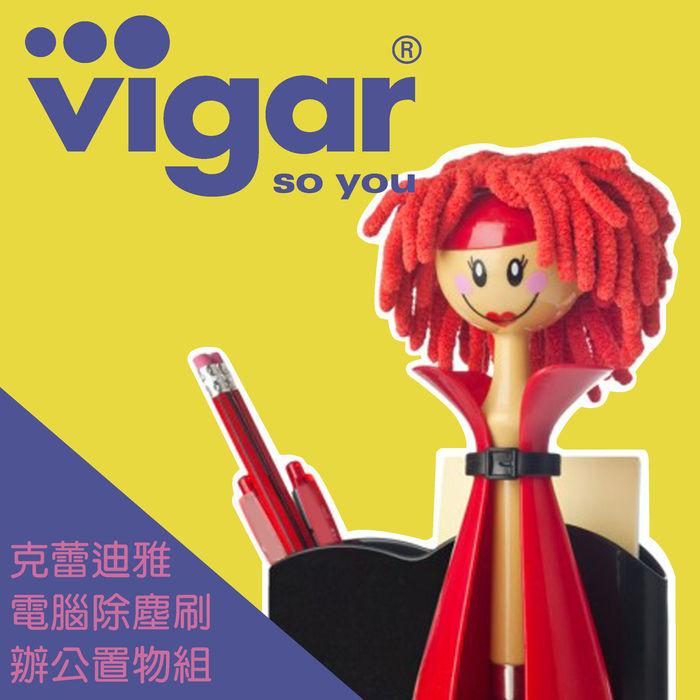 Vigar│娃娃系列 克蕾迪雅 電腦除塵刷辦公置物組
