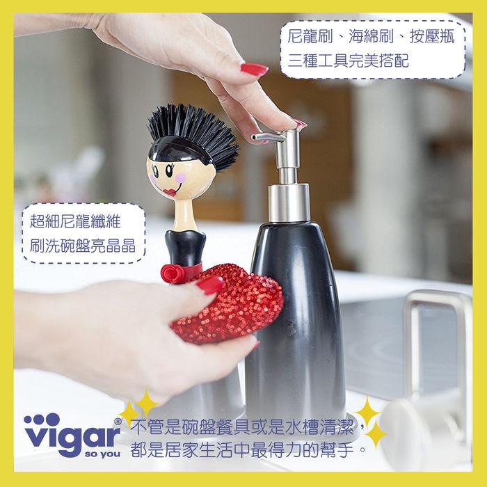 (複製)Vigar│娃娃系列 琪琪 碗槽清潔組
