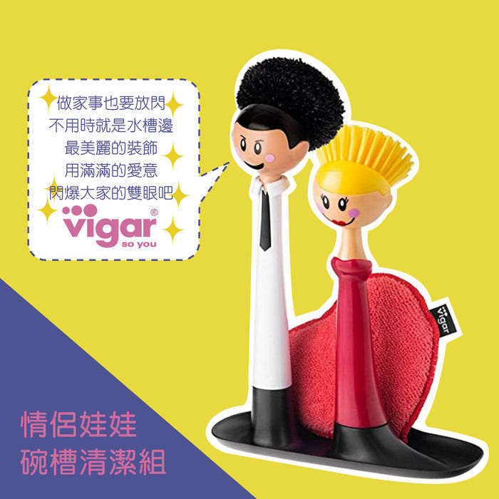 (複製)Vigar│娃娃系列 卡緹亞 碗槽清潔組