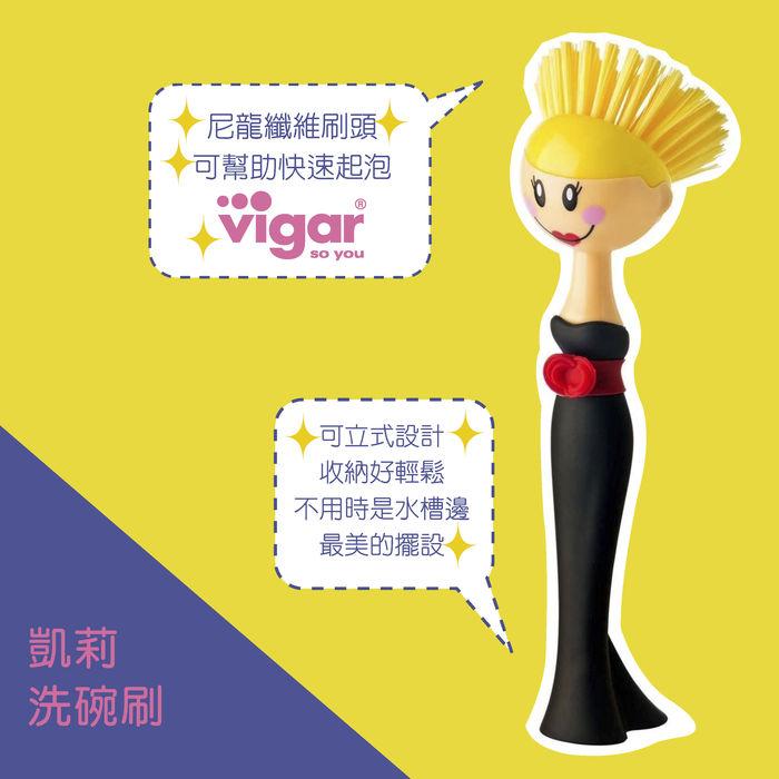 (複製)Vigar│娃娃系列 愛蜜莉 兩用洗碗刷