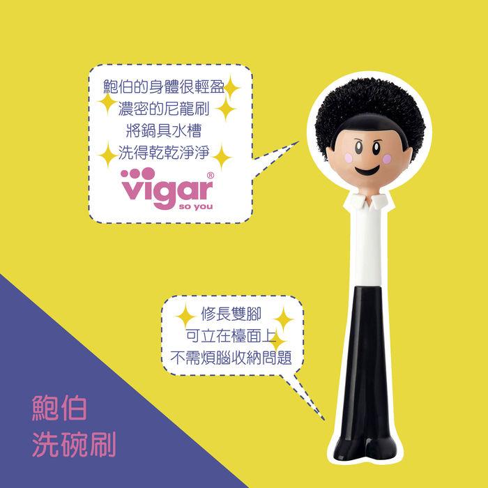 (複製)Vigar│娃娃系列 凱莉 洗碗刷