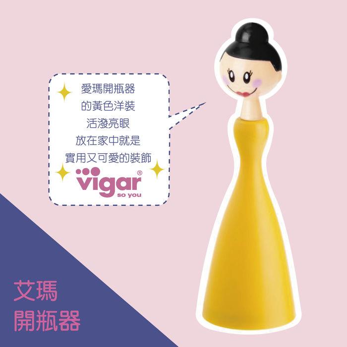 (複製)Vigar│娃娃系列 伊芙琳 品酒組