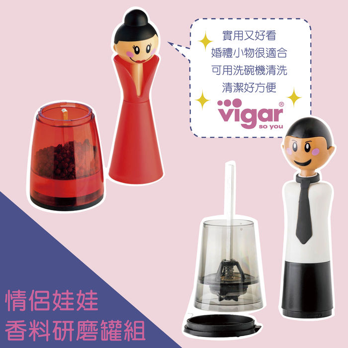 Vigar│娃娃系列 情侶娃娃 香料研磨罐組